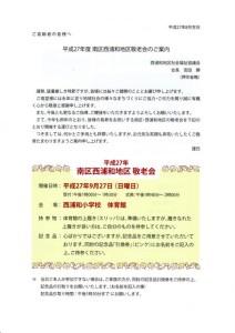 H27敬老会案内状(表)